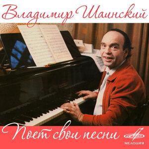Владимир Шаинский 歌手頭像