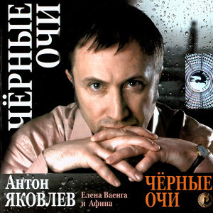 Anton Yakovlev 歌手頭像