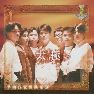 太極 (Tai Chi) 歌手頭像