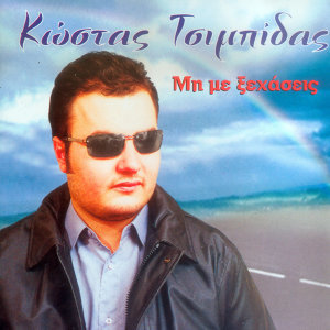 Kostas Tsimpidas 歌手頭像