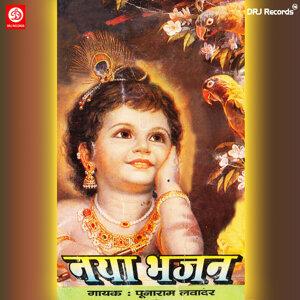 Puna Ram Lavadar 歌手頭像
