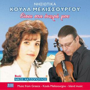 Koula Melissourgou 歌手頭像
