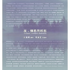 江漢聲+曾素芝 アーティスト写真