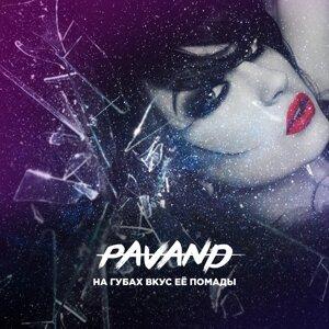 PavAnd 歌手頭像
