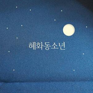 Hyehwadong Boy