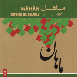 Sepehr ensemble