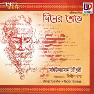 Mahiujjaman Chowdhury 歌手頭像