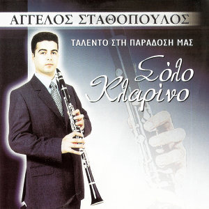 Aggelos Stathopoulos 歌手頭像