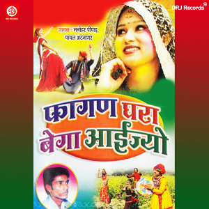 Manohar Pipad,Payal Bhatnagar 歌手頭像