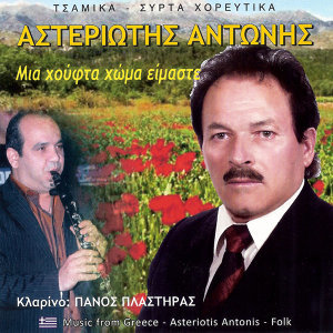 Αντώνης Αστεριώτης 歌手頭像