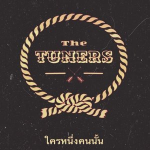 The Tuners 歌手頭像