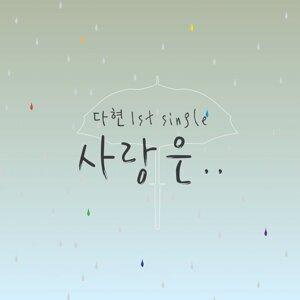 Da Hyun 歌手頭像