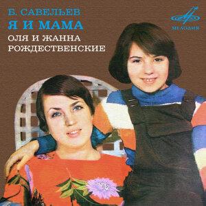 Жанна Рождественская | Оля Рождественская 歌手頭像