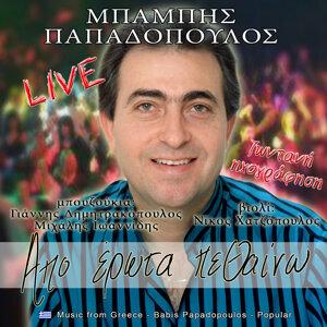 Mpampis Papadopoulos 歌手頭像