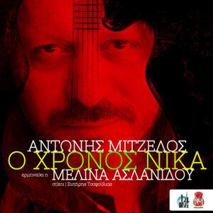 Antonis Mitzelos 歌手頭像