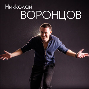 Никколай Воронцов 歌手頭像