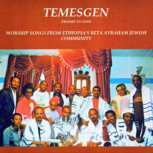 """Beta Avraham """"Kechene"""" Community, Demeke ben Engda 歌手頭像"""