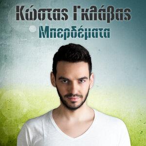 Kostas Gklavas 歌手頭像