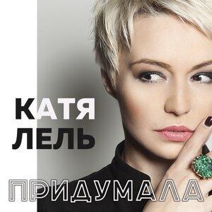 Катя Лель 歌手頭像