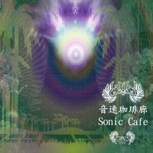 Sonic Café 歌手頭像