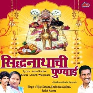 Shakuntala Jadhav, Vijay Sartape, Satish Kachre 歌手頭像