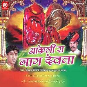 Hemraj Goyal,Priyanka Vaishnav 歌手頭像