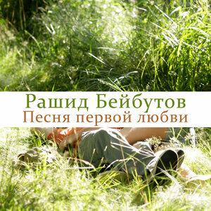 Рашид Бейбутов