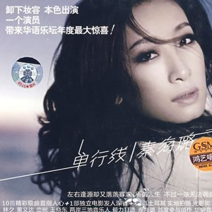 秦海璐 (Qin Hai Lu) 歌手頭像