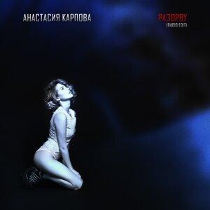 Анастасия Карпова 歌手頭像