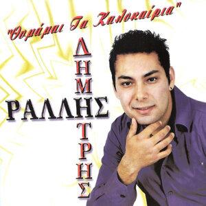 Dimitris Rallis 歌手頭像