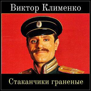 Viktor Klimenko 歌手頭像