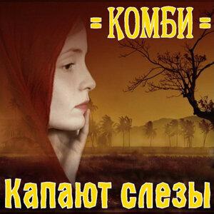 Kombi 歌手頭像