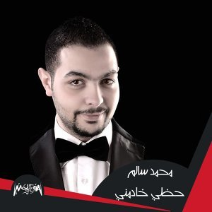 Mohamed Salim 歌手頭像