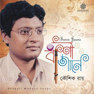 Kaushik Roy 歌手頭像