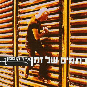 Eyal Kofman 歌手頭像