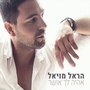 Harel Moyal 歌手頭像