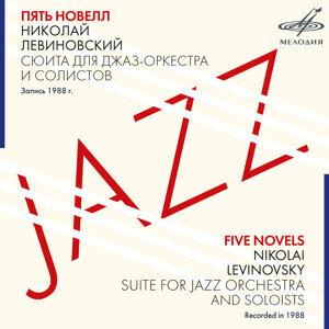 """Instrumental Ensemble """"Melodiya"""" 歌手頭像"""