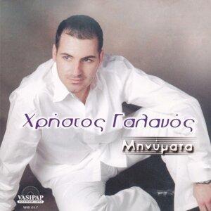Christos Galanos 歌手頭像