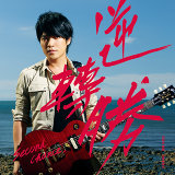 [Second Chance] Soundtrack & Autobiography of Mayday Monster ([逆轉勝] 五月天∕怪獸 原聲原創紀)