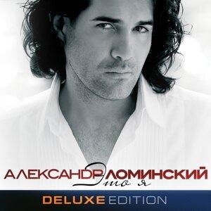 Александр Ломинский 歌手頭像