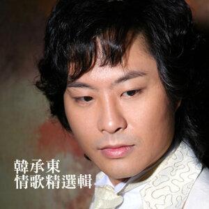 韓承東 歌手頭像