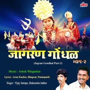 Vijay Sartape, Shakuntla Jadhav 歌手頭像