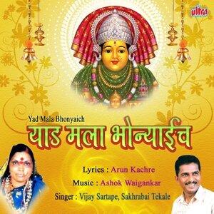 Vijay Sartape, Sakhrabai Tekale 歌手頭像