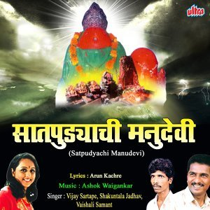 Vijay Sartape, Shakuntla Jadhav, Vaishali Samant 歌手頭像