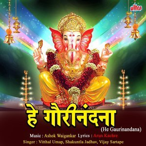 Vitthal Umap, Shakuntla Jadhav, Vijay Sartape 歌手頭像
