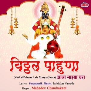 Mahadev Chandrakant 歌手頭像