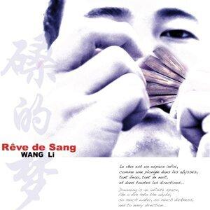 Wang Li 歌手頭像
