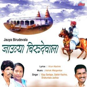 Vijay Sartape, Satish Kachre, Shakuntala Jadhav 歌手頭像