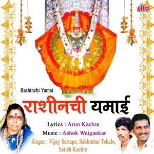 Vijay Sartape, Sakhrabai Tekale, Satish Kachre 歌手頭像