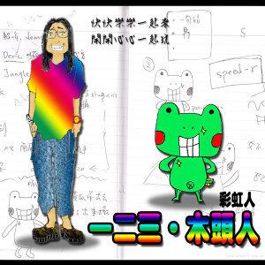 彩虹人 歌手頭像